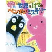 世界のはてのペンギン・ミステリー―宇宙スパイウサギ大作戦〈パート2〉 [全集叢書]