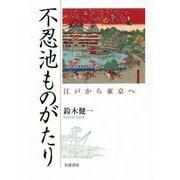 不忍池ものがたり―江戸から東京へ [単行本]
