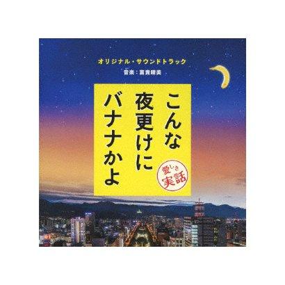 富貴晴美/こんな夜更けにバナナかよ 愛しき実話 オリジナル・サウンドトラック