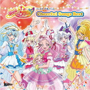 HUGっと!プリキュア・ベストアルバム Cheerful Songs Best