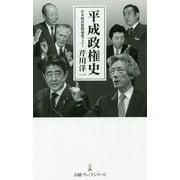 平成政権史(日経プレミアシリーズ) [新書]