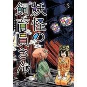 妖怪の飼育員さん 5(BUNCH COMICS) [コミック]