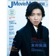 J Movie Magazine Vol.42 (2018)-映画を中心としたエンターテインメントビジュアルマガジン(パーフェクト・メモワール) [ムックその他]