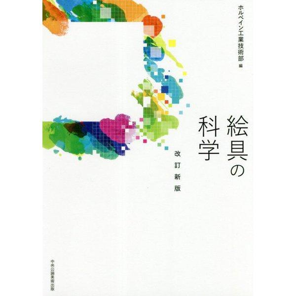 絵具の科学 改訂新版 [単行本]