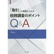 「取引」の実態からみる税務調査のポイントQ&A [単行本]