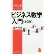 ビジネス数学入門 第2版 (日経文庫) [新書]