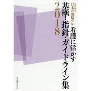 看護に活かす 基準・指針・ガイドライン集〈2018〉 [単行本]