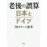 老後の誤算―日本とドイツ [単行本]