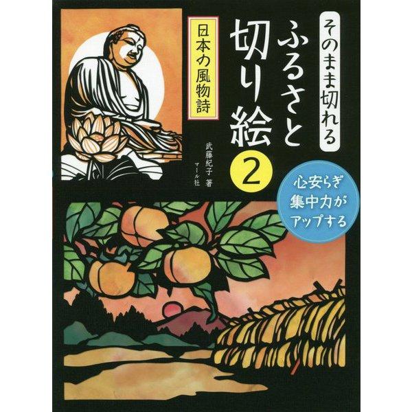 そのまま切れる ふるさと切り絵2-日本の風物詩 [単行本]