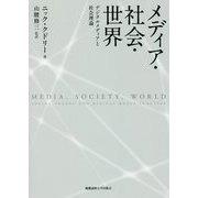 メディア・社会・世界―デジタルメディアと社会理論 [単行本]
