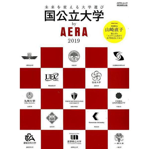 国公立大学 by AERA 2019 (AERAムック) [ムックその他]