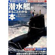 潜水艦がまるごとわかる本~仕組みから幹部の仕事まで~ (メディアックスMOOK) [ムックその他]