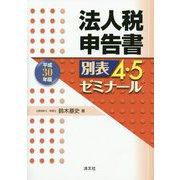 法人税申告書別表4・5ゼミナール〈平成30年版〉 [単行本]