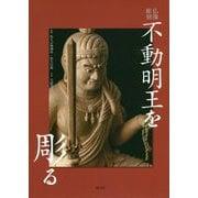 仏像彫刻 不動明王を彫る [単行本]