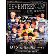 ALL ABOUT K-POP SEVENTEEN 大百科 & BTS 最新情報 完全保存版 [ムックその他]