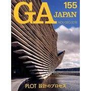 GA JAPAN 155 [全集叢書]