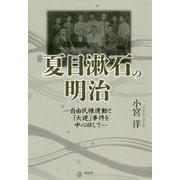 夏目漱石の明治―自由民権運動と「大逆」事件を中心にして [単行本]