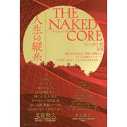 THE NAKED CORE―人生の縦糸 [単行本]