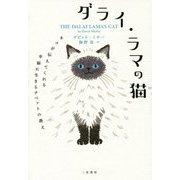 ダライ・ラマの猫―ネコが伝えてくれる幸福に生きるチベットの教え [単行本]