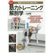 写真とCGイラスト対比で学ぶ筋力トレーニング解剖学 [単行本]