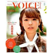 VOICE Channel Vol.5 (COSMIC MOOK) [ムックその他]