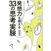 発想力を鍛える33の思考実験 [単行本]