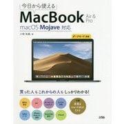 今日から使えるMacBook Air&Pro―macOS Mojave対応 [単行本]
