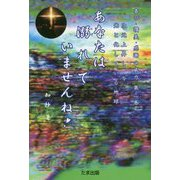 喜び・讃美・感謝の威力〈第2巻〉次元上昇し今 光と化している地球 あなたは溺れていませんね! [単行本]