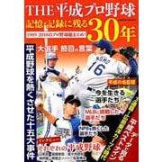 THE 平成プロ野球 記憶・記録に残る30年 (GEIBUN MOOKS) [ムックその他]