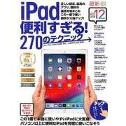 iPad便利すぎる!270のテクニック iOS12対応版 [単行本]