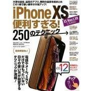 iPhone XS便利すぎる!250のテクニック [単行本]