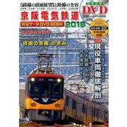 京阪電気鉄道完全データDVDBOOK 2018 [ムックその他]