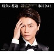 勝負の花道 C/W SILENT NIGHT/聖夜の奇跡(Jazz Ver.)