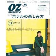 OZ magazine (オズ・マガジン) 2018年 12月号 [雑誌]