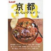 京都おいしいグルメちび 348店 [単行本]