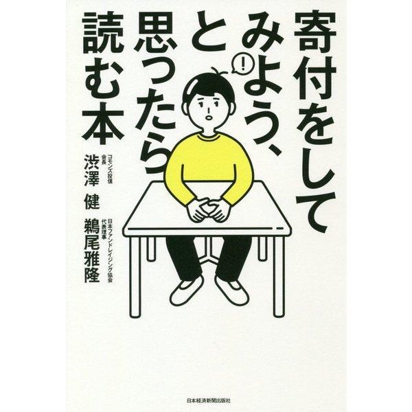 寄付をしてみよう、と思ったら読む本 [単行本]
