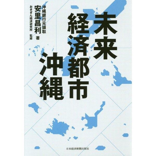 未来経済都市 沖縄 [単行本]