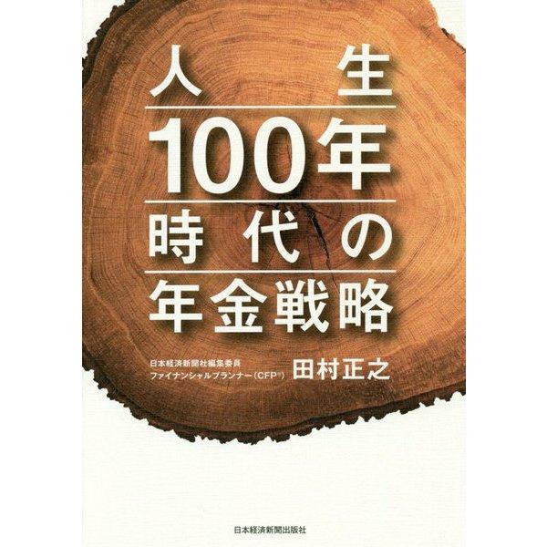 人生100年時代の年金戦略 [単行本]