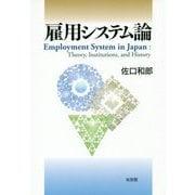 雇用システム論 [単行本]