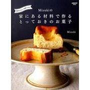 Mizukiの家にある材料で作るとっておきのお菓子-簡単なのに、自慢できる(レタスクラブMOOK) [ムックその他]