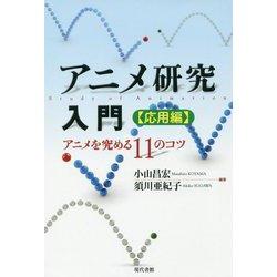 アニメ研究入門 応用編―アニメを究める11のコツ [単行本]