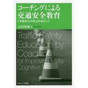 コーチングによる交通安全教育―メタ認知力の向上をめざして [単行本]