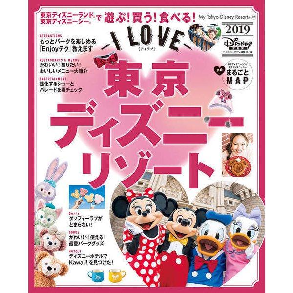 My Tokyo Disney Resort 150 [ムックその他]