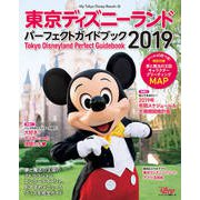 My Tokyo Disney Resort 151 [ムックその他]