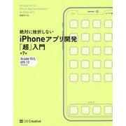 絶対に挫折しないiPhoneアプリ開発「超」入門―Xcode10 & iOS12完全対応 第7版 [単行本]