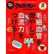 毛細血管を増やして、血流力をつける!-老化も病気も「ゴースト血管」が原因です!(マガジンハウスムック Dr.クロワッサン) [ムックその他]
