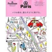 パリの街を、暮らすように旅する。-合本「パリ」BOOK(マガジンハウスムック &Premium) [ムックその他]