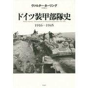 ドイツ装甲部隊史―1916-1945 [単行本]