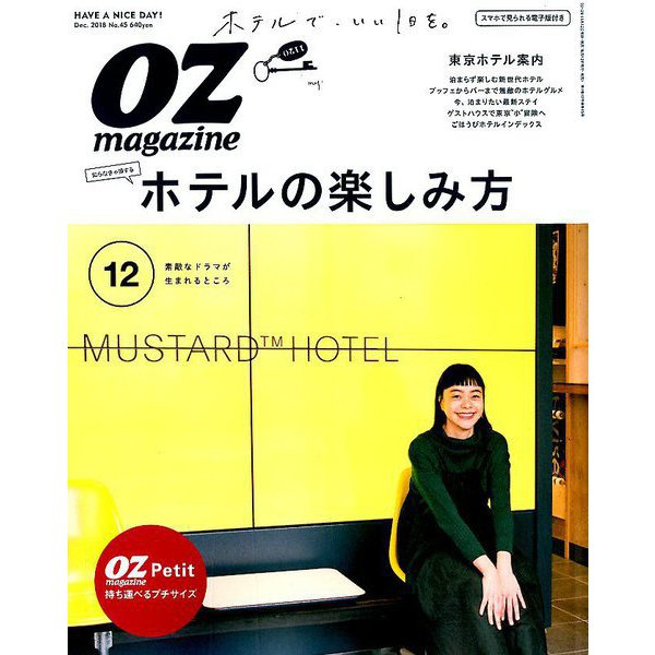 OZmagazine Petit 2018年 12月号 [雑誌]