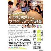 これならできる小学校教科でのプログラミング教育 [単行本]